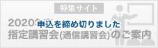 特集サイト(通信講習会)