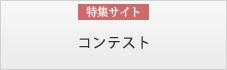 特集サイト(コンテスト)
