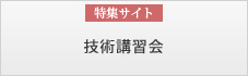 特集サイト(講習会)