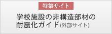 特集サイト(学校点検)
