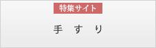 特集サイト(手すり)