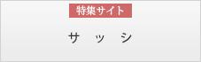 特集サイト(サッシ)